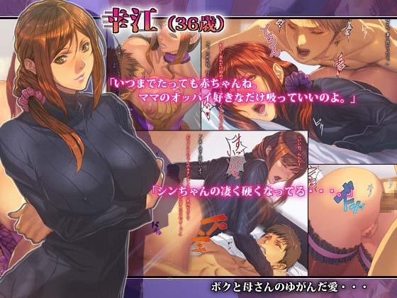 Forbidden Love Hentai Download