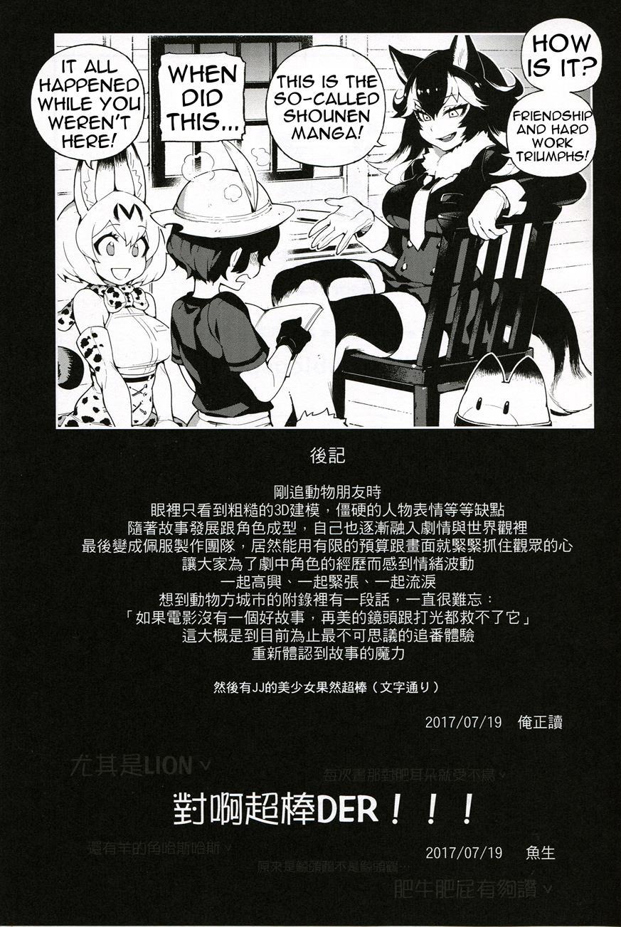 Beast Friends Hentai