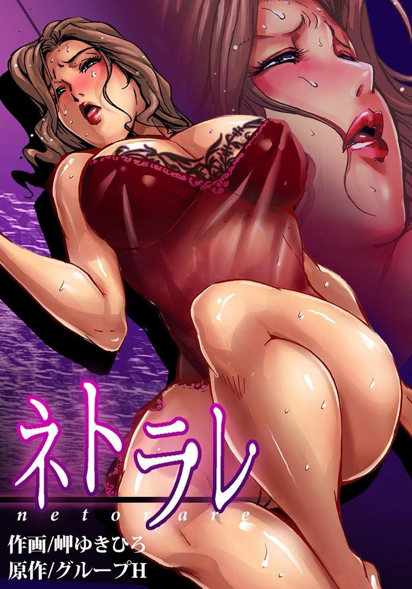 Netorare (MISAKI Yukihiro)