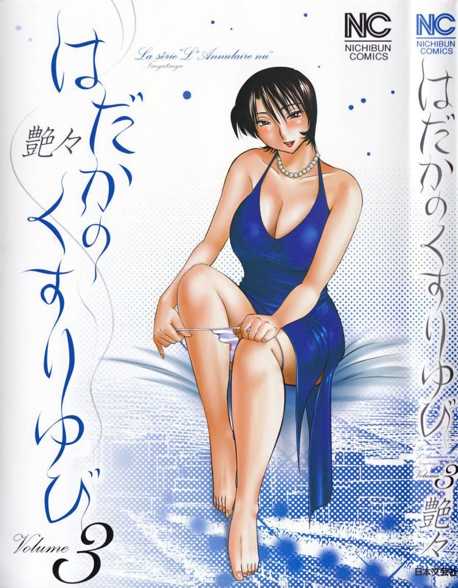 Hadaka no Kusuriyubi