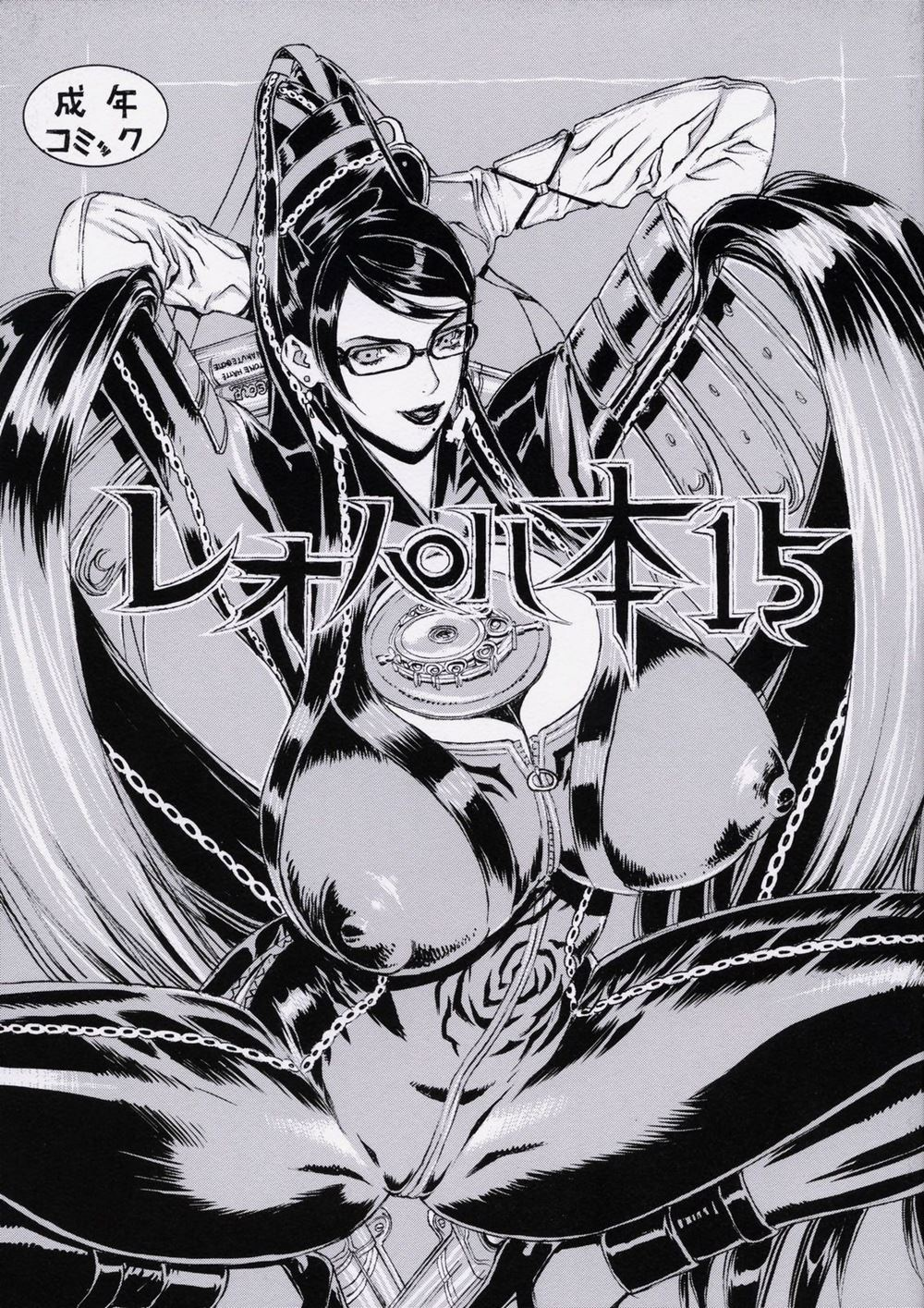 Bayonetta Hentai reading leopard book (original) hentaileopard - 15